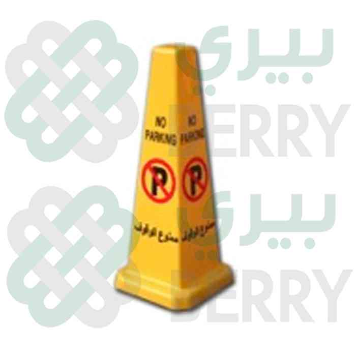 Yellow Cone - No Parking